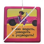 """Ароматизатор в автомобиль """"Умею водить, заводить и разводить"""""""