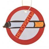 """Ароматизатор в автомобиль """"Не курить"""""""