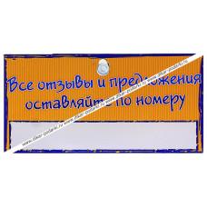 """Автописьмо """"Отзывы и предложения"""""""
