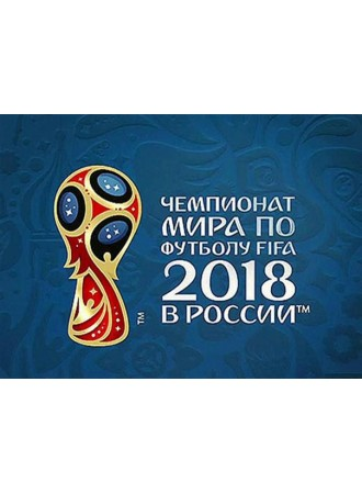 ФУТБОЛ Чемпионат Мира FIFA 2018!