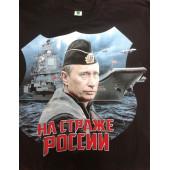 "Футболка ""На страже России"""