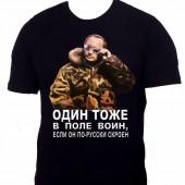 """Футболка """"Один в поле воин"""""""