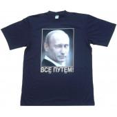 """Футболка """"Все путем"""""""