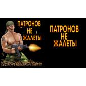 """Футболка """"Патронов не жалеть"""""""