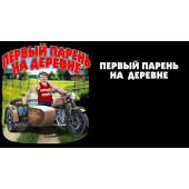 """Футболка """"Первый парень на деревне"""""""