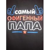 """Футболка """"Самый офигенный папа"""""""