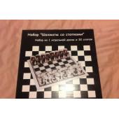 Шахматы-стопки средние