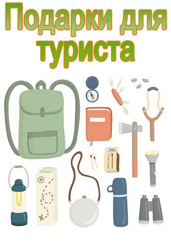 вещи и подарки нужные для туриста, рыболова и охотника
