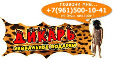 Магазин подарков «Дикарь».