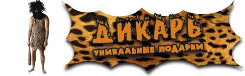 Магазин подарков в Краснодаре с доставкой по городу