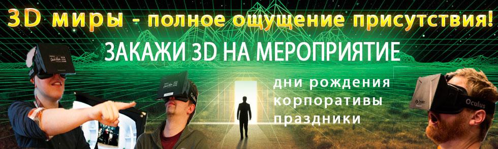 виртуальная реальность на день рождения или праздник